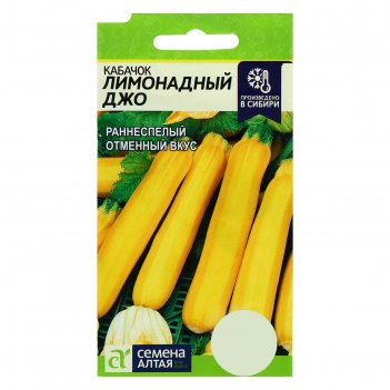 Семена кабачок лимонадный джо, цп, 2 г