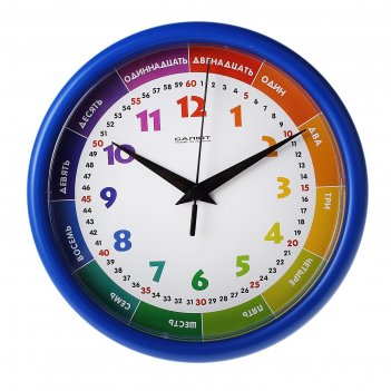 Часы настенные круглые радужные детские, синие