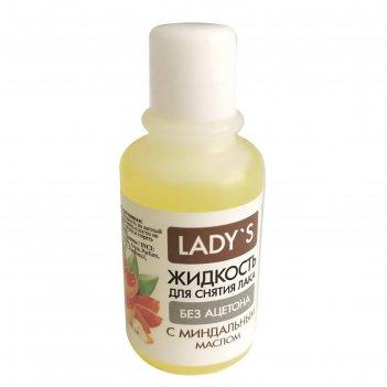 Жидкость для снятия лака lady`s без ацетона, с миндальным маслом, 30 мл