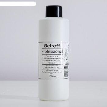 Средство для обезжиривания ногтей и снятия липкого слоя gel-off cleaner pr
