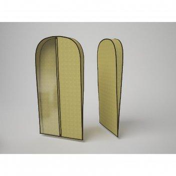 Чехол объемный для одежды большой «классик бежевый», 60х130х10 см