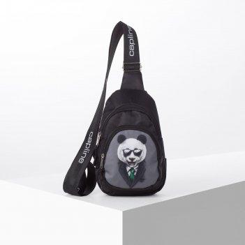 Сумка-рюкзак №85 панда, 15*10*26, отд на молнии, н/карман, регул ремень, ч