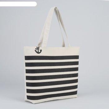Сумка пляжная якорь на подкладе, молния, цвет белый в черную полоску