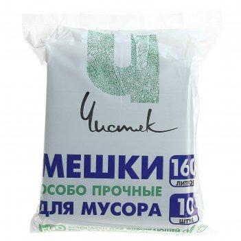 Мешки для мусора 160 л чистяк, 10 шт.