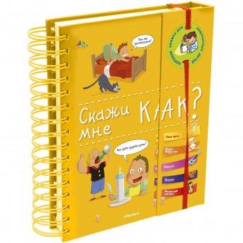 Хорошая книжка для любознательных детей. скажи мне как? фужер и.