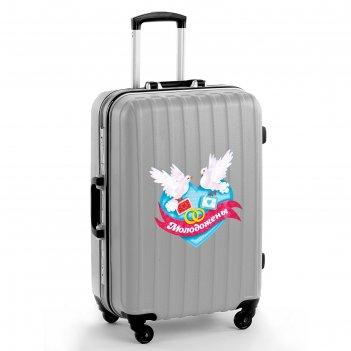 Наклейка на чемодан молодожены, 16,5 х 15,7 см