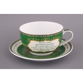 """Чайный набор на 1 персону 2 пр.""""сура """"аль-ихлас"""""""" 400"""