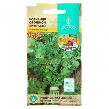 Семена кориандр армянский овощной, среднеспелый, холодостойкий, ароматный,