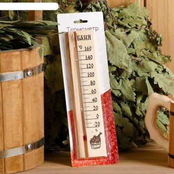 Деревянный термометр для бани и сауны баня в блистере,