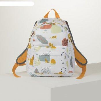 Рюкзак сафари,33*13*37, отд на молнии, с карманом, белый