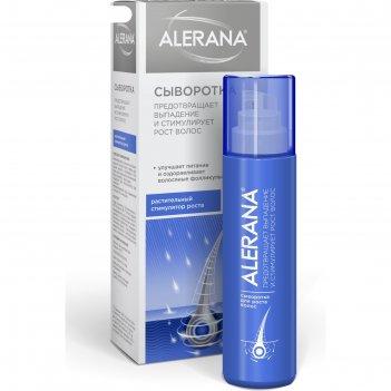 Сыворотка для роста волос алерана, 100 мл