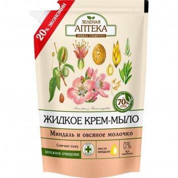 Жидкое мыло зелёная аптека «миндаль и овсяное молочко», 460 мл