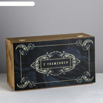 Ящик деревянный подарочный «с уважением», 35 x 20 x 15 см