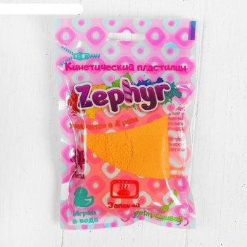 Кинетический пластилин zephyr оранжевый 0,075 кг