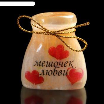 Сувенир «мешочек любви», большой, селенит
