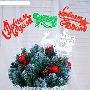 Топпер с новым годом разноцветный (красный, белый, зелёный), микс