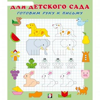 Раскраска для детского сада. готовим руку к письму 2
