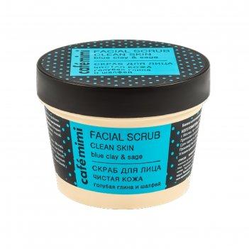 Скраб для лица cafe mimi «чистая кожа», 110 мл