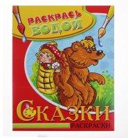 Водная раскраска маша и медведь 8стр 0356-1