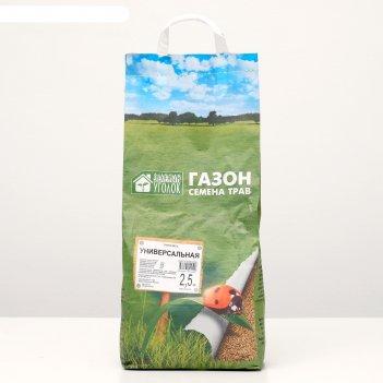 Газонная травосмесь  универсальная   2,5 кг зеленый уголок