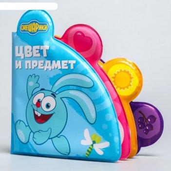 Книжка для игры в ванной смешарики цвета и предметы водная раскраска