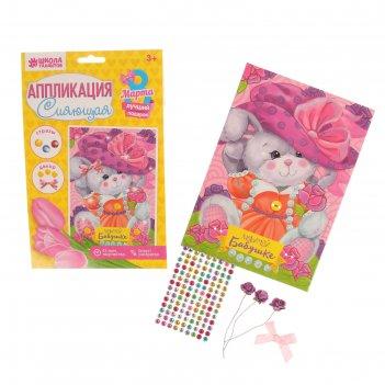 Аппликация цветами и стразами любимой бабушке зайка