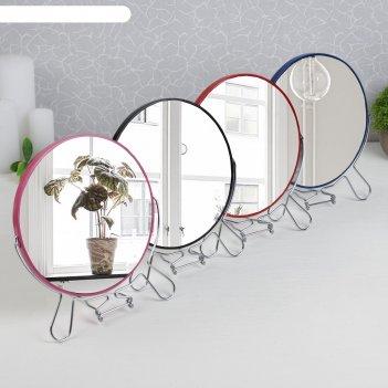 Зеркало складное настольно-подвесное, двухстороннее, с увеличением, кругло