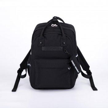 Рюкзак-сумка, 2 отдела на молниях, 3 наружных кармана, цвет чёрный