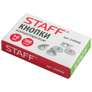 Кнопки канцелярские 10 мм, 100 шт., staff, эконом