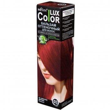 Бальзам оттеночный для волос bielita color lux тон 03 красное дерево, 100