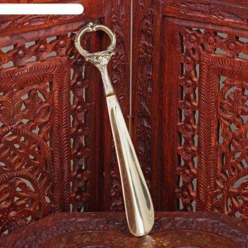 Ложка для обуви латунь кольцо 25х5х1 см