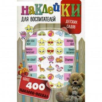 Наклейки для воспитателей детских садов (с вырубкой). более 400 наклеек-по