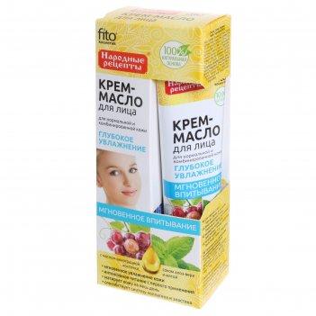 Крем-масло для лица глубокое увлажнение с маслом виноградной косточки, для