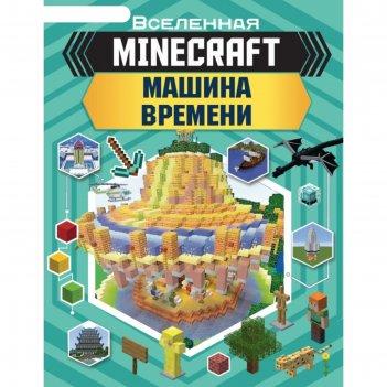 Minecraft. minecraft. машина времени. стэнли д., дейви д.