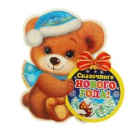 Открытка-мини сказочного нового года! медвежонок