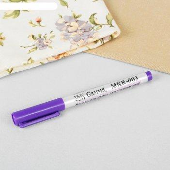 Маркер для ткани, самоисчезающий, цвет фиолетовый