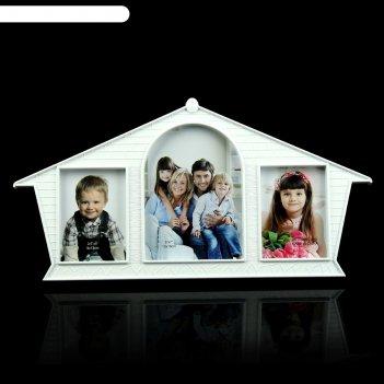 Фоторамка на 3 фото 9х13 см, 13х18 см дом белая