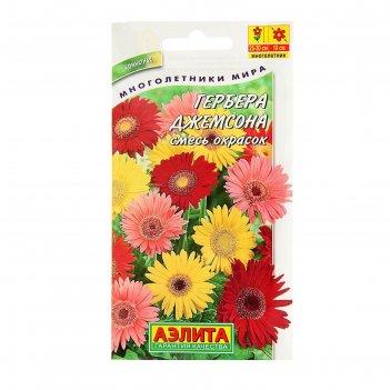 Семена цветов гербера джемсона, смесь окрасок, мн, 0,04 г