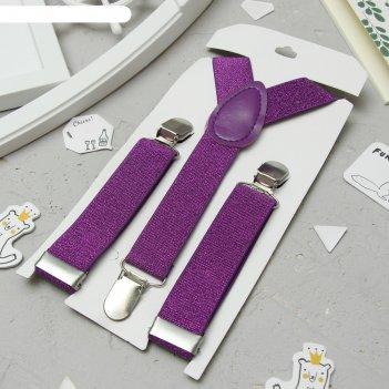 Подтяжки детские «блеск», цвет фиолетовый