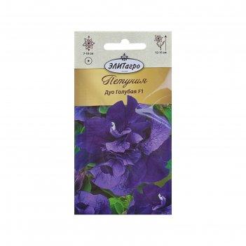 Семена цветов петуния дуо голубая махровая, о, 10 шт