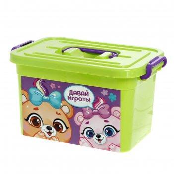 Ящик для игрушек 80901 давай  играть  с крышкой и ручками, 6,5 л