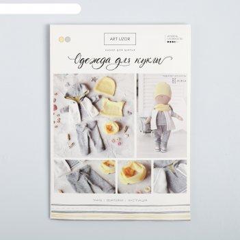 Одежда для куклы «спорт», набор для шитья, 21 х 29.7 х 0.7 см