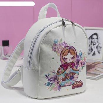 Рюкзак молодёжный, отдел на молнии, цвет белый