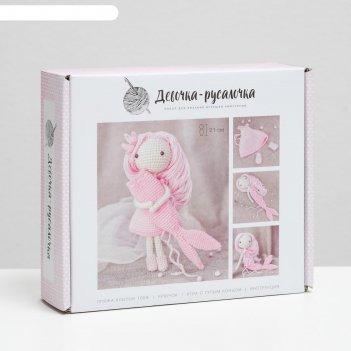 Амигуруми: мягкая игрушка «девочка русалочка», набор для вязания, 10 x 4 x