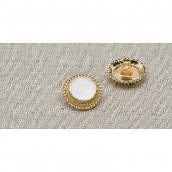 Пуговица металлическая, d=18 мм, цвет белый/золото (пм9)