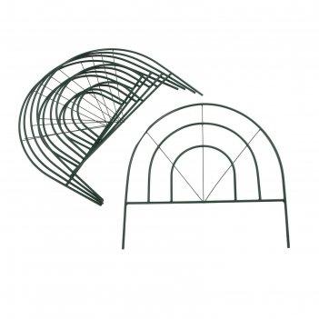 Ограждение декоративное, 70 x 500 см, 5 секций, металл, зелёное, «радар»