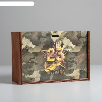 Ящик деревянный подарочный «с днём защитника отечества», 20 x 30 x 12 см