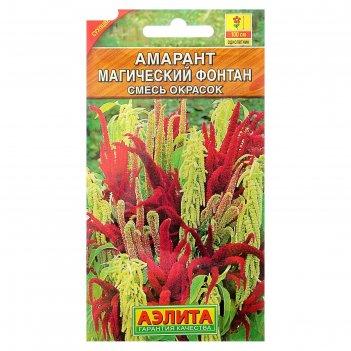 Семена цветов амарант магический фонтан, смесь окрасок, о, 0,5 г