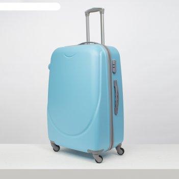 Чемодан большой 28, отдел на молнии, кодовый замок, 4 колеса, цвет голубой