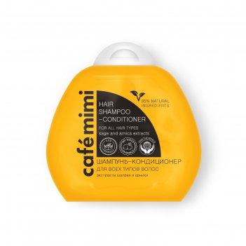 Шампунь-кондиционер для волос 2 в 1 cafe mimi для всех типов кожи, шалфей